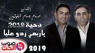دحية 2019  ياربعي ردو عليا - الفنانين حسام وسام اللوزيين - على الدحية  2019