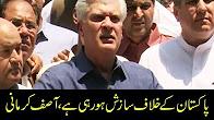Asif Kirmani media talk outside Judicial Academy