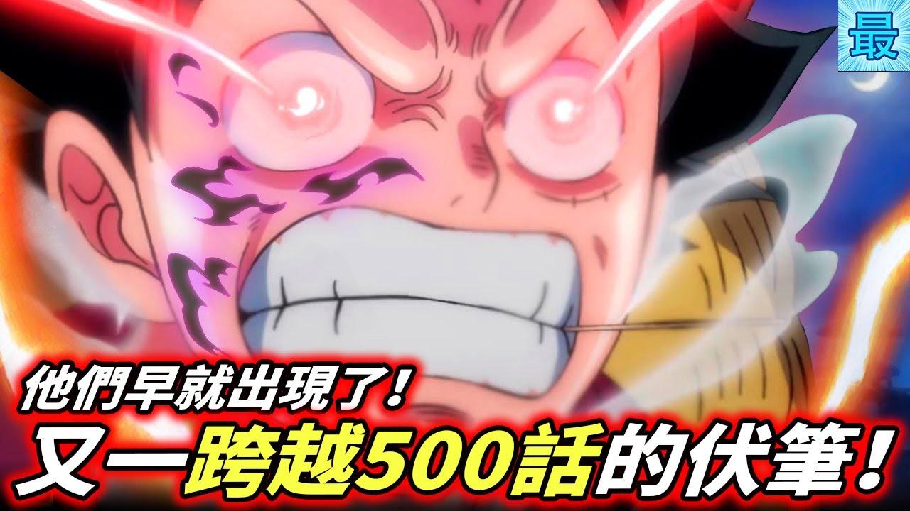 海賊王:又一跨越500話的伏筆!他們早就出現了!