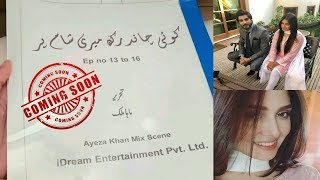 Koi Chand Rakh Meri Shaam Par | Upcoming ARY Digital Project | OST | Behind The Scenes