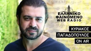 Kiriakos Papadopoulos Interview   KΥΡΙΑΚΟΣ ΠΑΠΑΔΟΠΟΥΛΟΣ συνέντευξη - Elliniko Fenomeno (Composer)