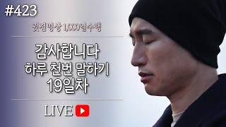 """☯ """"감사합니다"""" 하루 천번 말하기 19일차 ✚수면명상+아침명상 ▶귓전명상수련(423/491일) KoreaM"""