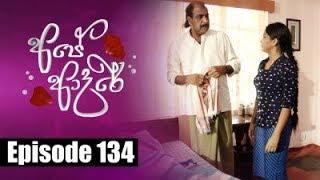 Ape Adare - Episode 134 | 25 - 09 - 2018 | Siyatha TV Thumbnail