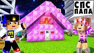 РЕБЕНОК И ДЕВУШКА РОЗОВЫЙ ДОМ НУБА И ПРО  МАЙНКРАФТ ВЫЖИВАНИЕ БОМЖА ВИДЕО ТРОЛЛИНГ Minecraft