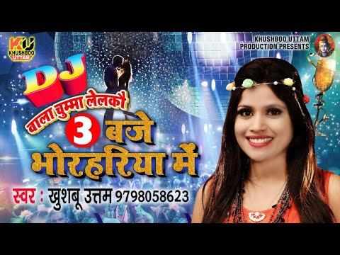 DJ वाला चुम्मा लेलकौ 3 बजे भोरहरिया में | Khushboo Uttam | 3 Baje Bhorhariya Me | New Bhojpuri Song