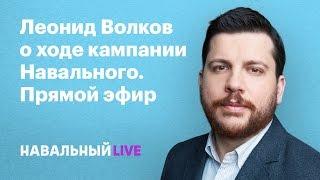 Леонид Волков о кампании Навального. Эфир #002, 22.03