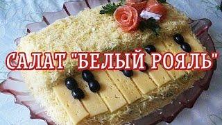 """Салат """"Белый рояль"""" — Вкусные рецепты — Салаты простые и вкусные"""