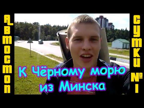 знакомство в белорусии