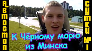 видео Минск - Геленджик | Автобус в Геленджик из Минска: расписание и цены