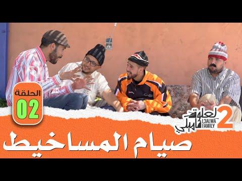 L3alwa Family S2