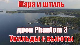 видео Озеро Увильды