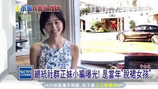 總統社群正妹小編曝光!是當年「脫裙女孩」|三立新聞台
