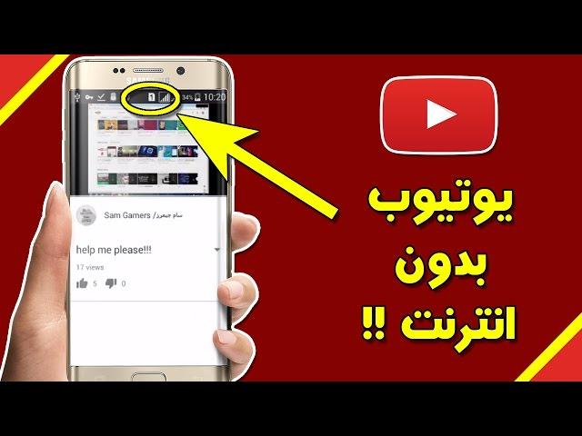 مشاهدة فيديوهات يوتيوب بدون انترنت من خلال تطبيق يوتيوب نفسه بدون تحميل Youtube Go
