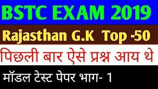 BSTC Exam 2019 most question top 50   पिछली परीक्षाओं में पूछे गए प्रश्न ऐसे प्रश्न पूछे जाते हैं 