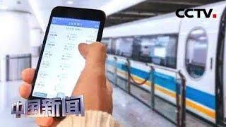 [中国新闻] 国庆节火车票今天开始网上销售 | CCTV中文国际