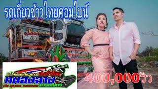Repeat youtube video รถเกี่ยวไทยคอมไบร์