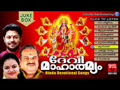 Hindu Devotional Songs Malayalam | Devi Mahatmyam | Devi Devotional Songs Malayalam