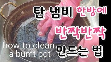 완전 새까맣게 탄 냄비 닦는 법 ,참 신기하네 반짝 반짝 How to clean a completely charred pot.