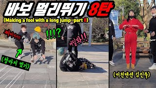Prank) Making a fool of two Jinjus. As they do the long jump, we make a ripping sound - Part.8