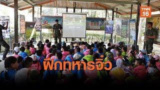 น่าเอ็นดู ...การฝึกทหารจิ๋ว จ.ระนอง    เรื่องดีดีทั่วไทย
