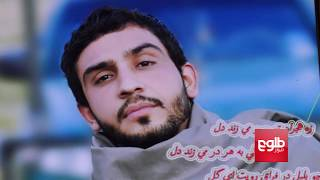 DAHLEZHA: Murder Of Kabul Man Probed