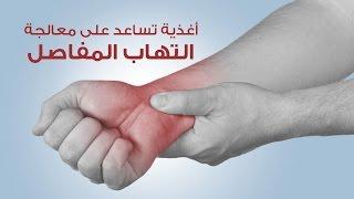 أغذية تساعد على معالجة التهاب المفاصل صحة