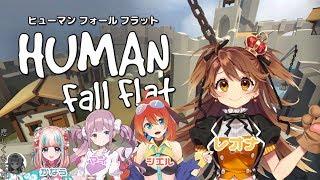 [LIVE] 【Human: Fall Flat】脱出劇、再び!【VTuber】