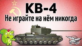 КВ-4 - Не играйте на нём никогда - Гайд
