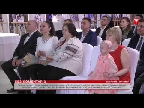 Телеканал ВІТА - БЕЗ КОМЕНТАРІВ: Телеканал ВІТА - БЕЗ КОМЕНТАРІВ 2018-03-22_2