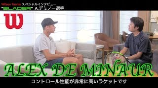 【Wilson Tennis】アレックス・デミノー選手がBLADEを選んだ理由とは!?