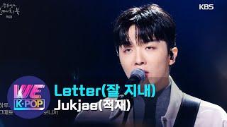 Jukjae(적재) - Letter(잘 지내) (Sketchbook)   KBS WORLD TV 201120