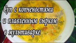 Сырный суп с копченостями в мультиварке. Простой пошаговый рецепт.