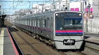 京成3000形3039F編成(増備車)普通ちはら台行(B07運用) 京成稲毛入線~発車