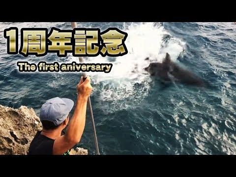 フィッシングギャング1周年記念陸っぱり巨大サメ前編TJ