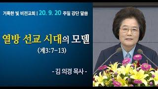 [거룩한 빛 비전교회 김의경 목사 주일설교] 열방 선교…