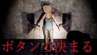ボタンで決まる死のゲームが怖い…。マジで怖い。やめてホント。 thumbnail