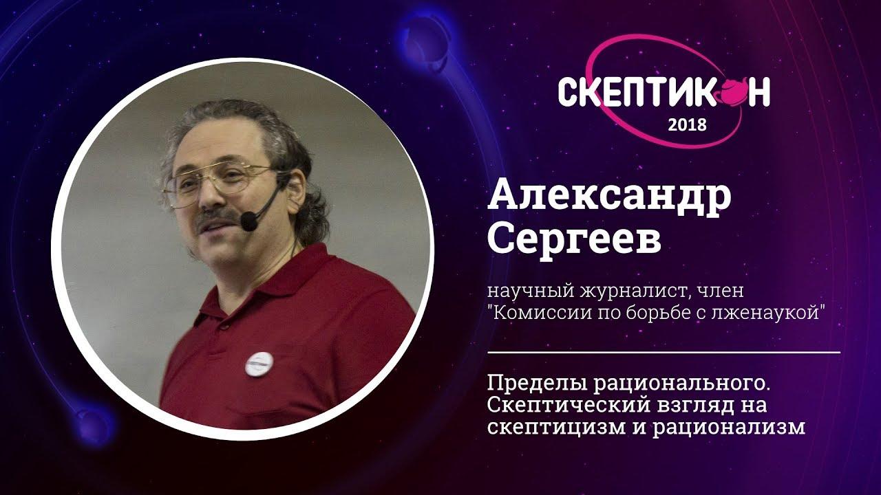 Скептический взгляд на скептицизм. Александр Сергеев. Скептикон-2018