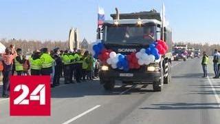 В Якутии открыли первые участки федеральной трассы