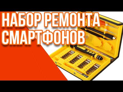 Kaisi Ks 3801 - Хороший набор для ремонта смартфонов и планшетов [Aliexpress.com]