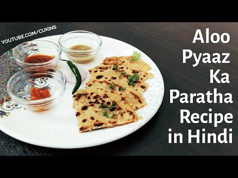 Aloo Pyaaz Paratha Recipe banane ka asaan tarika hindi mein