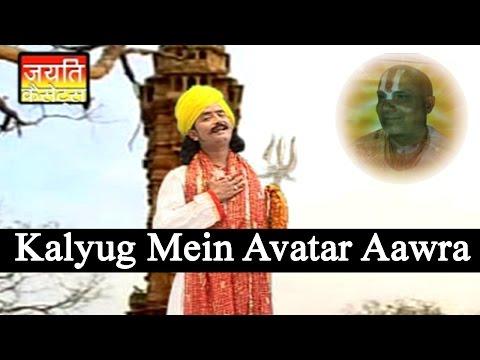 Kalyug Mein Avatar Aawra   Aashawra Mata Katha   Mahendra Singh   Durga Jasraj   Rajasthani New Song