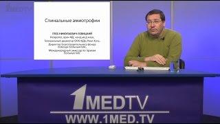 Телесеминар на тему: «Спинальные амиотрофии». Лектор: Левицкий Глеб Николаевич.