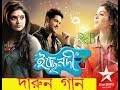 Superhit Blockblaster Ichche Nodee ( ইচ্ছে নদী ) Full Title Song by Star Jalsa