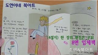 도연이네 북아트, 국어 & 창체 북아트, 4절 …
