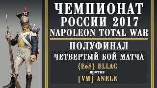 Чемпионат России по Napoleon Total War 2017. Полуфинал. [EoS] Ellac vs [V_M] Anele. 4-й бой.