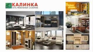 Мебель в салонах Калинка - Астрахань(Сеть мебельных салонов «Калинка» работает на рынке с 1999г. За это время мы много добились. Сегодня «Калинка»..., 2016-08-02T13:51:49.000Z)