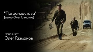 Погранзастава / 2011 год