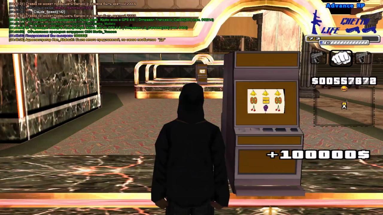 Программа для казино advance rp можно играть на картах