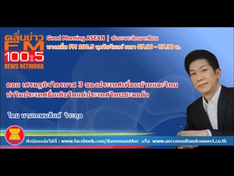 Good Morning ASEAN | ช่วงเจาะลึกอาเซียน เศรษฐกิจไตรมาส 3 ของประเทศเพื่อนบ้านและไทย