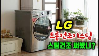 LG 트롬건조기 스팀 싱큐 16KG 옷감이 살아나는 트…